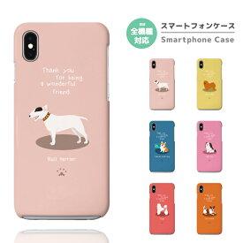 iPhone XR XS iPhone8 ケース Xperia 1 XZ3 Galaxy S10 S9 Feel2 AQUOS sense2 R3 HUAWEI P30 P20 lite スマホケース 全機種対応 カバー ハードケース おしゃれ 海外 トレンド ワンちゃん 犬 シーズー コーギー プードル