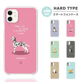 iPhone XR XS iPhone8 ケース Xperia XZ3 XZ2 Galaxy S10 S9 Feel2 AQUOS sense2 R3 HUAWEI P20 lite スマホケース 全機種対応 ハードケース おしゃれ 海外 トレンド ワンちゃん 犬 ゴールデンレトリーバー コリー ダルメシアン