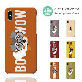 スマホケース 全機種対応 ハードケース iPhone XR XS iPhone8 ケース Xperia 1 XZ3 Galaxy S10 S9 Feel2 AQUOS sense2 R3 HUAWEI P30 P20 lite カバー おしゃれ 海外 トレンド ワンちゃん 猫 ネコ 犬 アート イラスト