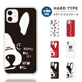 スマホケース 全機種対応 ハードケース iPhone11 iPhone 11 Pro Max XR XS iPhone8 ケース Xperia 1 XZ3 Galaxy S10 S9 Feel2 AQUOS sense2 R3 HUAWEI P30 P20 lite カバー おしゃれ 海外 トレンド 犬 ワンちゃん イラスト 子犬 かわいい ボストンテリア