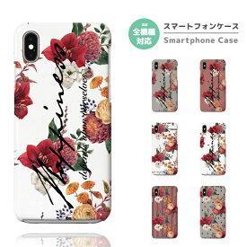 スマホケース 全機種対応 ハードケース iPhone XR XS iPhone8 ケース Xperia 1 XZ3 Galaxy S10 S9 Feel2 AQUOS sense2 R3 HUAWEI P30 P20 lite カバー おしゃれ 海外 トレンド 花柄 フラワー Flower 花