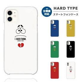 スマホケース 全機種対応 ハードケース iPhone XR XS iPhone8 ケース Xperia 1 XZ3 Galaxy S10 S9 Feel2 AQUOS sense2 R3 HUAWEI P30 P20 lite カバー おしゃれ 海外 トレンド I OVER THINK キャラクター アート