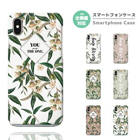 スマホケース 全機種対応 ハードケース iPhone XR XS iPhone8 ケース Xperia 1 XZ3 Galaxy S10 S9 Feel2 AQUOS sense2 R3 HUAWEI P30 P20 lite カバー おしゃれ 海外 トレンド ボタニカル 花柄 Flower 花