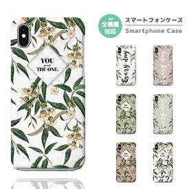 iPhone XR XS iPhone8 ケース Xperia 1 XZ3 Galaxy S10 S9 Feel2 AQUOS sense2 R3 HUAWEI P30 P20 lite スマホケース 全機種対応 カバー ハードケース おしゃれ 海外 トレンド ボタニカル 花柄 Flower 花