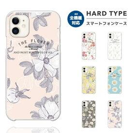 スマホケース 全機種対応 ハードケース iPhone11 iPhone 11 Pro Max XR XS iPhone8 ケース Xperia 5 8 Galaxy S10 S9 Feel2 AQUOS sense3 sense2 R3 HUAWEI P30 P20 lite カバー おしゃれ 海外 トレンド 花柄 デザイン Flower フラワー 花 ボタニカル