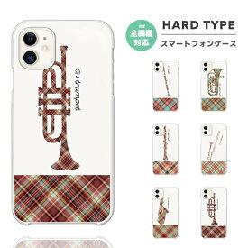 スマホケース 全機種対応 ハードケース iPhone11 iPhone 11 Pro Max XR XS iPhone8 ケース Xperia 1 XZ3 Galaxy S10 S9 Feel2 AQUOS sense2 R3 HUAWEI P30 P20 lite カバー おしゃれ 吹奏楽 吹奏楽部 sax トランペット フルート 楽器 チェック かわいい