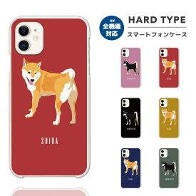 スマホケース 全機種対応 ハードケース iPhone11 iPhone 11 Pro Max XR XS iPhone8 ケース Xperia 1 XZ3 Galaxy S10 S9 Feel2 AQUOS sense2 R3 HUAWEI P30 P20 lite カバー おしゃれ 柴犬 黒柴 犬 ワンちゃん シバ 愛犬 イラスト 足跡