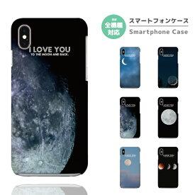スマホケース 全機種対応 ハードケース iPhone11 iPhone 11 Pro Max XR XS iPhone8 ケース Xperia 5 8 Galaxy S10 S9 Feel2 AQUOS sense3 sense2 R3 HUAWEI P30 P20 lite カバー おしゃれ 月 MOON デザイン 宇宙 Universe 星 地球 惑星 神秘 夜空
