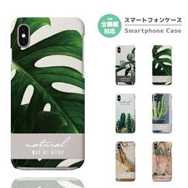 スマホケース 全機種対応 ハードケース iPhone11 iPhone 11 Pro Max XR XS iPhone8 ケース Xperia 1 XZ3 Galaxy S10 S9 Feel2 AQUOS sense2 R3 HUAWEI P30 P20 lite カバー おしゃれ ボタニカル 草 植物 サボテン グリーン 花柄 花 Flower
