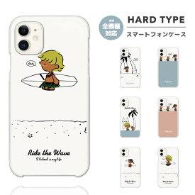 スマホケース 全機種対応 ハードケース iPhone11 iPhone 11 Pro Max XR XS iPhone8 ケース Xperia 5 8 Galaxy S10 S9 Feel2 AQUOS sense3 sense2 R3 HUAWEI P30 P20 lite カバー おしゃれ SURF サーフ イラスト Ride The Wave ヤシの木 ハワイアン