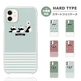 スマホケース 全機種対応 ハードケース iPhone11 iPhone 11 Pro Max XR XS iPhone8 ケース Xperia 5 8 Galaxy S10 S9 Feel2 AQUOS sense3 sense2 R3 HUAWEI P30 P20 lite カバー おしゃれ パンダ LOVELY PANDA かわいい 動物 アニマル