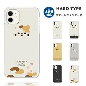 スマホケース 全機種対応 ハードケース iPhone11 iPhone 11 Pro Max XR XS iPhone8 ケース Xperia 5 8 Galaxy S10 S9 Feel2 AQUOS sense3 sense2 R3 HUAWEI P30 P20 lite カバー おしゃれ 猫 ネコ ねこ ネコちゃん 顔 フェイス イラスト Cat かわいい