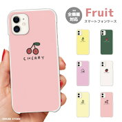 iPhoneXRXSiPhone8ケースXperia1XZ3GalaxyS10S9Feel2AQUOSsense2R3HUAWEIP30P20liteスマホケース全機種対応カバーハードケースフルーツイラストデザインチェリーパイナップルピーチバナナスイカ果物かわいい韓国
