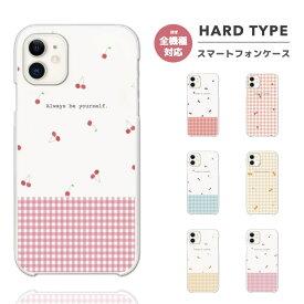 スマホケース 全機種対応 ハードケース iPhone11 iPhone 11 Pro Max XR XS iPhone8 ケース Xperia 1 XZ3 Galaxy S10 S9 Feel2 AQUOS sense2 R3 HUAWEI P30 P20 lite カバー おしゃれ かわいい さくらんぼ チェック 果物 女の子 フルーツ イラスト