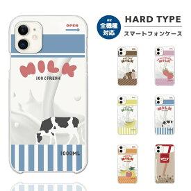 スマホケース 全機種対応 ハードケース iPhone11 iPhone 11 Pro Max XR XS iPhone8 ケース Xperia 5 8 Galaxy S10 S9 Feel2 AQUOS sense3 sense2 R3 HUAWEI P30 P20 lite カバー おしゃれ ミルク Milk いちご バナナ フルーツ コーヒー 紅茶 タピオカ ドリンク