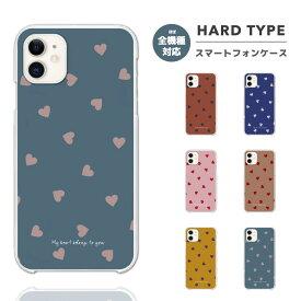 スマホケース 全機種対応 ハードケース iPhone11 iPhone 11 Pro Max XR XS iPhone8 ケース Xperia 1 XZ3 Galaxy S10 S9 Feel2 AQUOS sense2 R3 HUAWEI P30 P20 lite カバー おしゃれ 韓国 海外 トレンド ハート ハートドット 女性 かわいい