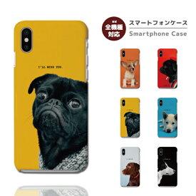 スマホケース 全機種対応 ハードケース iPhone11 iPhone 11 Pro Max XR XS iPhone8 ケース Xperia 5 8 Galaxy S10 S9 Feel2 AQUOS sense3 sense2 R3 HUAWEI P30 P20 lite カバー おしゃれ 犬 ワンちゃん ドッグ デザイン キュート いぬ 子犬 パグ かわいい