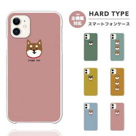 スマホケース 全機種対応 ハードケース iPhone11 iPhone 11 Pro Max XR XS iPhone8 ケース Xperia 5 8 Galaxy S10 S9 Feel2 AQUOS sense3 sense2 R3 HUAWEI P30 P20 lite カバー おしゃれ 柴犬 ワンちゃん シバ 愛犬 イラスト 和柄 日本 Japan かわいい 顔