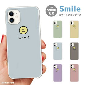 スマホケース 全機種対応 ハードケース iPhone XR XS iPhone8 ケース Xperia 1 XZ3 Galaxy S10 S9 Feel2 AQUOS sense2 R3 HUAWEI P30 P20 lite カバー おしゃれ SMILE スマイル デザイン ニコちゃん かわいい パステル ニュアンス カラー