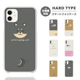 スマホケース 全機種対応 ハードケース iPhone11 iPhone 11 Pro Max XR XS iPhone8 ケース Xperia 1 XZ3 Galaxy S10 S9 Feel2 AQUOS sense2 R3 HUAWEI P30 P20 lite カバー おしゃれ 柴犬 フェイス 黒柴 白柴 ワンちゃん シバ 愛犬 クロシバ イラスト