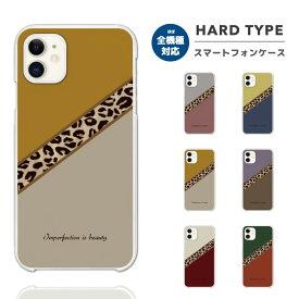 スマホケース 全機種対応 ハードケース iPhone11 iPhone 11 Pro Max XR XS iPhone8 ケース Xperia 1 XZ3 Galaxy S10 S9 Feel2 AQUOS sense2 R3 HUAWEI P30 P20 lite カバー おしゃれ バイカラー bicolor ヒョウ柄 カラー 大人かわいい 大人可愛い 女の子