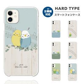 スマホケース 全機種対応 ハードケース iPhone11 iPhone 11 Pro Max XR XS iPhone8 ケース Xperia 5 8 Galaxy S10 S9 Feel2 AQUOS sense3 sense2 R3 HUAWEI P30 P20 lite カバー おしゃれ インコ セキセインコ イラスト 鳥 バード ペット かわいい 可愛い