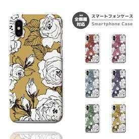 スマホケース 全機種対応 ハードケース iPhone11 iPhone 11 Pro Max XR XS iPhone8 ケース Xperia 1 XZ3 Galaxy S10 S9 Feel2 AQUOS sense2 R3 HUAWEI P30 P20 lite カバー おしゃれ 花柄 Flower 花 ROSE 薔薇 ボタニカル 大人かわいい 大人可愛い