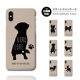 スマホケース 全機種対応 ハードケース iPhone11 iPhone 11 Pro Max XR XS iPhone8 ケース Xperia 1 XZ3 Galaxy S10 S9 Feel2 AQUOS sense2 R3 HUAWEI P30 P20 lite カバー おしゃれ 犬 ワンちゃん シルエット イラスト 柴犬 チワワ コーギー かわいい