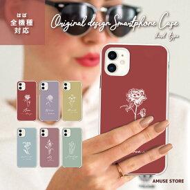 スマホケース 全機種対応 ハードケース iPhone11 iPhone 11 Pro Max XR XS iPhone8 ケース Xperia 5 8 Galaxy S10 S9 Feel2 AQUOS sense3 sense2 R3 HUAWEI P30 P20 lite カバー おしゃれ 花柄 花 花言葉 FLOWER ボタニカル 女子 かわいい