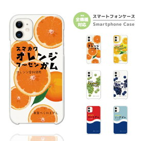 スマホケース 全機種対応 ハードケース iPhone11 iPhone 11 Pro Max XR XS iPhone8 ケース Xperia 5 8 Galaxy S10 S9 Feel2 AQUOS sense3 sense2 R3 HUAWEI P30 P20 lite カバー おしゃれ フーセンガム オレンジ グレープ マスカット コーラ ソーダ おもしろ