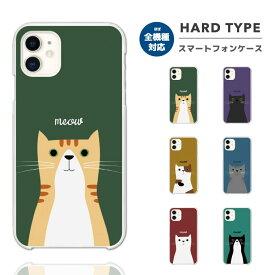 スマホケース 全機種対応 ハードケース iPhone11 iPhone 11 Pro Max XR XS iPhone8 ケース Xperia 5 8 Galaxy S10 S9 Feel2 AQUOS sense3 sense2 R3 HUAWEI P30 P20 lite カバー おしゃれ 猫 ネコ ねこ ネコちゃん イラスト バイカラー meow エサ ペット かわいい
