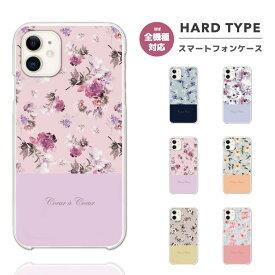 スマホケース 全機種対応 ハードケース iPhone11 iPhone 11 Pro Max XR XS iPhone8 ケース Xperia 5 8 Galaxy S10 S9 Feel2 AQUOS sense3 sense2 R3 HUAWEI P30 P20 lite カバー おしゃれ 花柄 花 フラワー ボタニカル バイカラー bicolor かわいい 大人可愛い