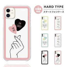 スマホケース 全機種対応 ハードケース iPhone11 iPhone8 iPhone SE2 SE XS XR ケース Xperia 5 8 10 1 II Galaxy A7 A20 S20 S10 AQUOS sense3 R5G OPPO Reno3 A A5 2020 カバー おしゃれ ハンドサイン キュート イラスト 韓国 シンプル かわいい 大人可愛い