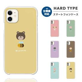 スマホケース 全機種対応 ハードケース iPhone11 iPhone8 iPhone SE2 SE XS XR ケース Xperia 5 8 10 1 II Galaxy A7 A20 S20 S10 AQUOS sense3 R5G OPPO Reno3 A A5 2020 カバー おしゃれ 猫 犬 くま うさぎ ぶた ハムスター アニマル イラスト エサ 韓国 シンプル かわいい