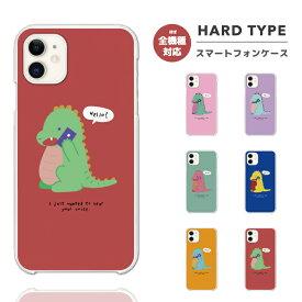 スマホケース 全機種対応 ハードケース iPhone11 iPhone8 iPhone SE2 SE XS XR ケース Xperia 5 8 10 1 II Galaxy A7 A20 S20 S10 AQUOS sense3 R5G OPPO Reno3 A A5 2020 カバー おしゃれ 恐竜 イラスト ダイナソー Hello 韓国 シンプル かわいい