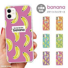 スマホケース 全機種対応 ハードケース iPhone12 mini Pro iPhone11 iPhone8 iPhone SE 第2世代 XR ケース AQUOS sense5G sense4 sense3 lite plus basic Xperia Ace 5 10 II III Galaxy S21 OPPO Reno5 A カバー おしゃれ バナナ イラスト マルチ フルーツ 韓国