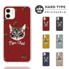 スマホケース 全機種対応 ハードケース iPhone11 iPhone 11 Pro Max XR XS iPhone8 ケース Xperia 5 8 Galaxy S10 S9 Feel2 AQUOS sense3 sense2 R3 HUAWEI P30 P20 lite カバー おしゃれ 猫 ネコ ねこ ネコちゃん チェリー さくらんぼ 果物 フルーツ イラスト かわいい
