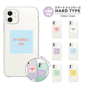 スマホケース 全機種対応 ハードケース iPhone12 mini Pro iPhone11 iPhone8 iPhone SE 第2世代 XR ケース AQUOS sense5G sense4 sense3 lite plus basic Xperia Ace 5 10 II III Galaxy S21 OPPO Reno5 A カバー おしゃれ シンプル パステル 韓国 クリアケース