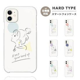 スマホケース 全機種対応 ハードケース iPhone11 iPhone8 iPhone SE2 SE XS XR ケース Xperia 5 8 10 1 II Galaxy A7 A20 S20 S10 AQUOS sense3 R5G OPPO Reno3 A A5 2020 カバー おしゃれ 女子 イラスト 女の子 韓国 シンプル トレンド キュート かわいい