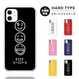 スマホケース 全機種対応 ハードケース iPhone11 iPhone8 iPhone SE2 SE XS XR ケース Xperia 5 8 10 1 II Galaxy A7 A20 S20 S10 AQUOS sense3 R5G OPPO Reno3 A A5 2020 カバー おしゃれ 絵文字 ニコちゃん スマイル Smile 韓国 キュート かわいい