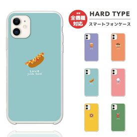 スマホケース 全機種対応 ハードケース iPhone11 iPhone8 iPhone SE2 SE XS XR ケース Xperia 5 8 10 1 II Galaxy A7 A20 S20 S10 AQUOS sense3 R5G OPPO Reno3 A A5 2020 カバー おしゃれ フード ジャンクフード イラスト 食べ物 韓国 ポテト ホットドッグ ハンバーガー