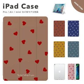 iPad ケース カバー iPadケース iPad 第8世代 第7世代 第6世代 iPad Pro 9.7インチ 10.2インチ 10.5インチ 11インチ 12.9インチ iPad Air4 Air3 Air2 Air iPad mini5 mini4 ケース カバー アイパッド タブレット スタンド 韓国 シンプル 海外 トレンド ハート