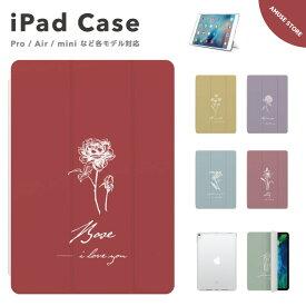 iPad ケース カバー iPadケース iPad 第8世代 第7世代 第6世代 iPad Pro 9.7インチ 10.2インチ 10.5インチ 11インチ 12.9インチ iPad Air4 Air3 Air2 Air iPad mini5 mini4 ケース カバー アイパッド タブレット スタンド 花柄 花 花言葉 ボタニカル かわいい