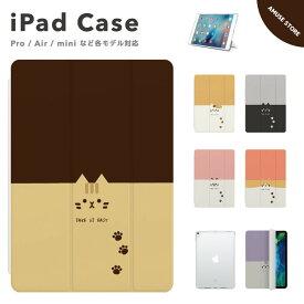 iPad ケース カバー iPadケース iPad 第8世代 第7世代 第6世代 iPad Pro 9.7インチ 10.2インチ 10.5インチ 11インチ 12.9インチ iPad Air4 Air3 Air2 Air iPad mini5 mini4 ケース カバー アイパッド タブレット スタンド 猫 ネコ ねこ ネコちゃん フェイス かわいい