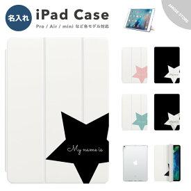 名入れ プレゼント iPad ケース カバー iPadケース iPad 第8世代 第7世代 第6世代 iPad Pro 9.7インチ 10.2インチ 10.5インチ 11インチ 12.9インチ iPad Air4 Air3 Air2 Air iPad mini5 mini4 ケース カバー アイパッド タブレット スタンド 星柄 スター 韓国 かわいい