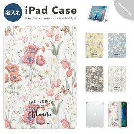 名入れ プレゼント iPad ケース カバー iPadケース iPad 第8世代 第7世代 第6世代 iPad Pro 9.7インチ 10.2インチ 10.5インチ 11インチ 12.9インチ iPad Air4 Air3 Air2 Air iPad mini5 mini4 ケース カバー アイパッド タブレット スタンド 花柄 花 かわいい
