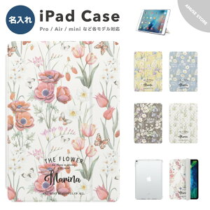 名入れ プレゼント iPad ケース カバー iPadケース iPad 第8世代 第7世代 第6世代 iPad Pro 9.7インチ 10.2インチ 10.5インチ 11インチ 12.9インチ 7.9インチ iPad Air3 Air2 Air iPad mini5 mini4 ケース カバー アイ