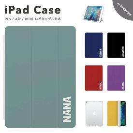 名入れ プレゼント iPad ケース カバー iPadケース iPad 第8世代 第7世代 第6世代 iPad Pro 9.7インチ 10.2インチ 10.5インチ 11インチ 12.9インチ iPad Air4 Air3 Air2 Air iPad mini5 mini4 ケース カバー アイパッド タブレット スタンド シンプル カラー かわいい