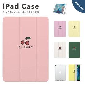 iPad ケース カバー iPadケース iPad 第8世代 第7世代 第6世代 iPad Pro 9.7インチ 10.2インチ 10.5インチ 11インチ 12.9インチ iPad Air4 Air3 Air2 Air iPad mini5 mini4 ケース カバー アイパッド タブレット スタンド フルーツ イラスト 韓国 かわいい