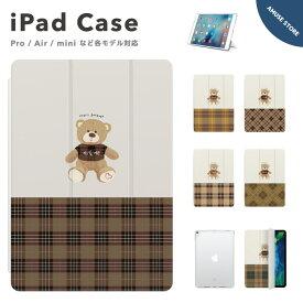 iPad ケース カバー iPadケース iPad 第8世代 第7世代 第6世代 iPad Pro 9.7インチ 10.2インチ 10.5インチ 11インチ 12.9インチ iPad Air4 Air3 Air2 Air iPad mini5 mini4 ケース カバー アイパッド タブレット スタンド テディベア イラスト くま かわいい